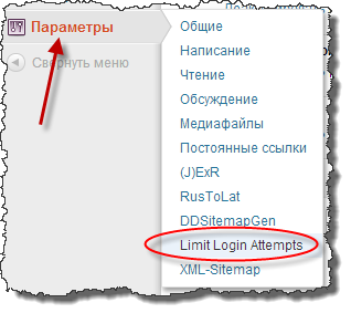 plagin_limit_login_attempts_2