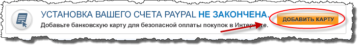 paypal_8